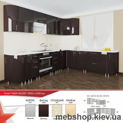 Кухня HIGH GLOSS 3