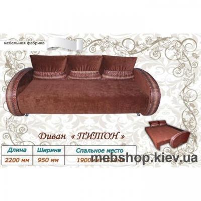 Диван Питон( Мебель Сербин)