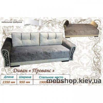 Диван Прованс (Мебель Сербин)