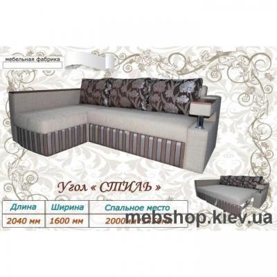 Угловой диван Стиль (Мебель Сербин)